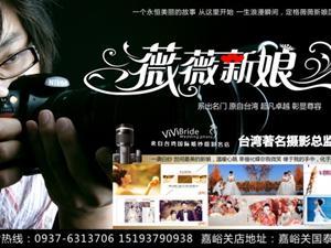 永利国际娱乐薇薇新娘婚纱摄影