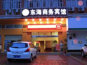 东海商务宾馆
