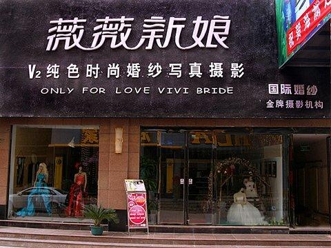 酒泉薇薇新娘婚纱摄影