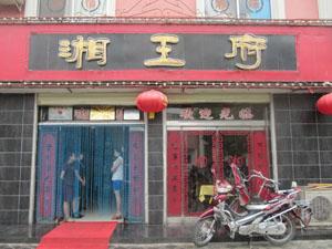 酒泉湘王府酒店