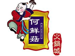长治何鲜菇火锅城