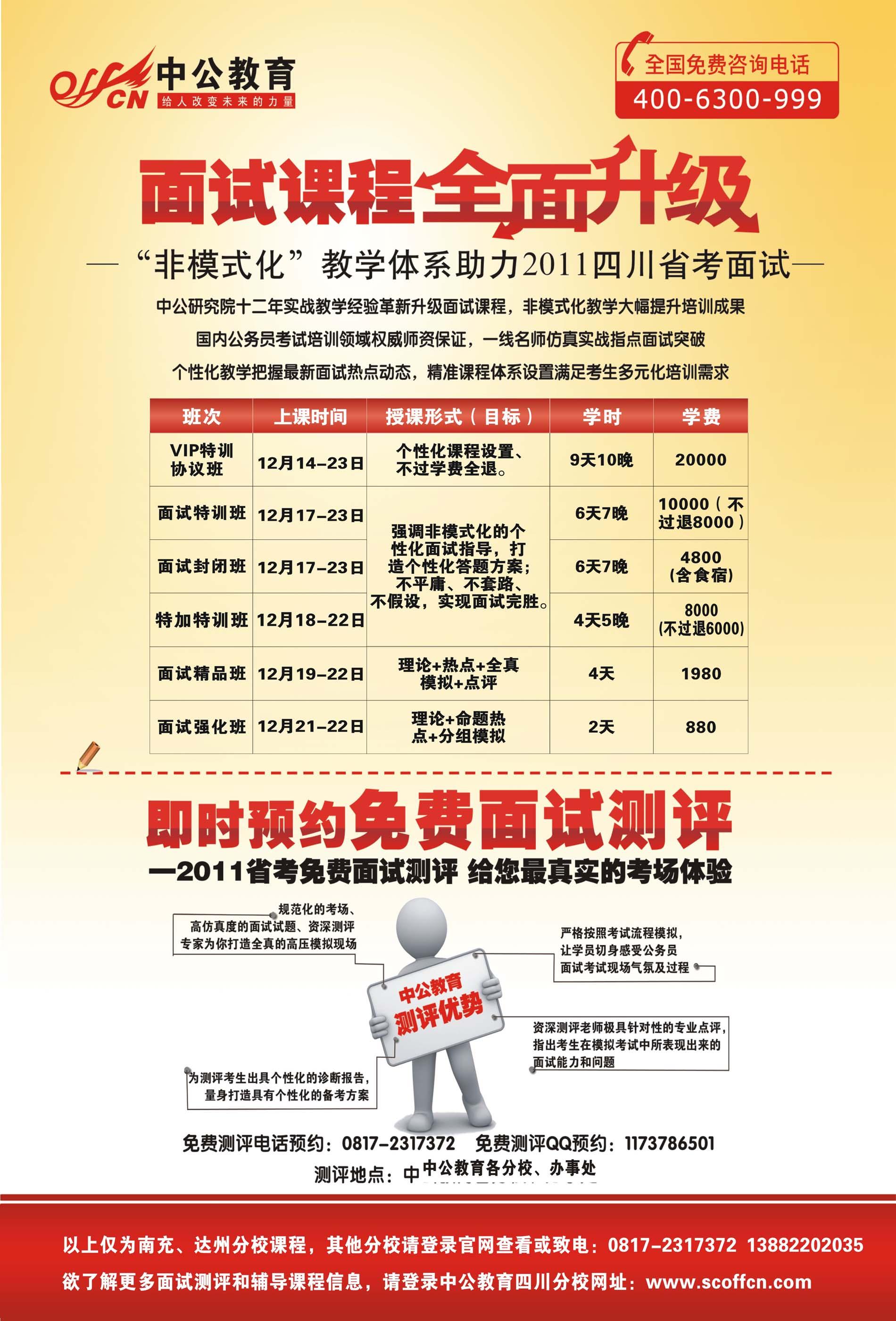 中公教育内江举办2011年四川省下半年面试特训班