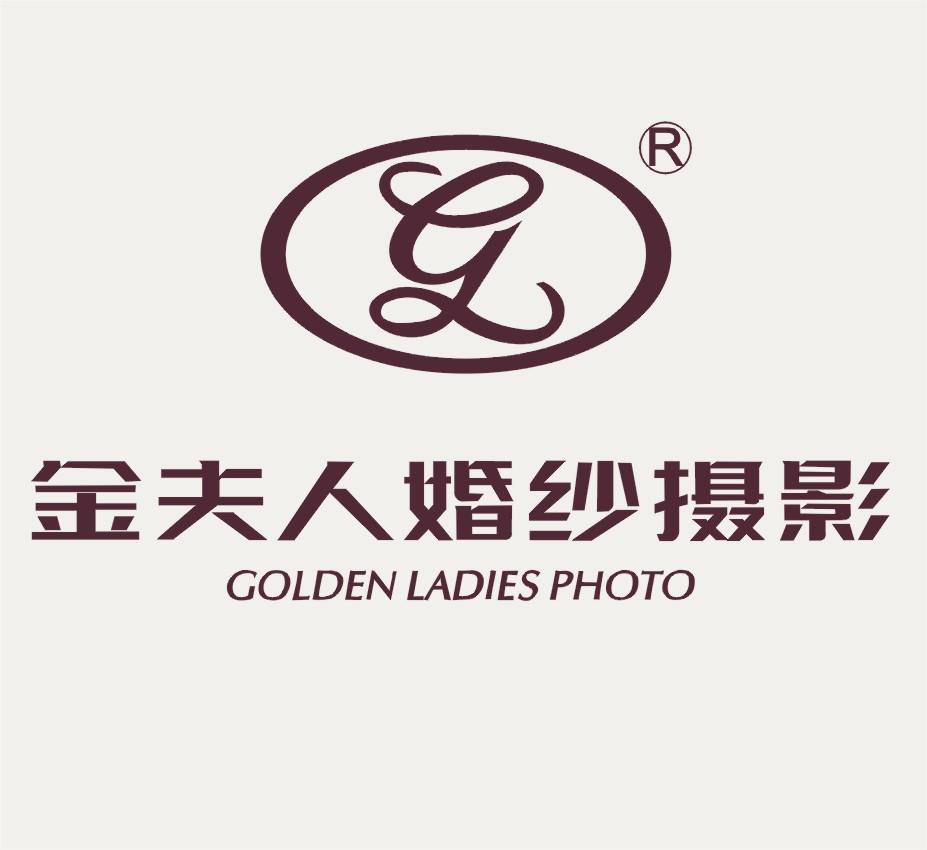 桂林金夫人婚纱摄影