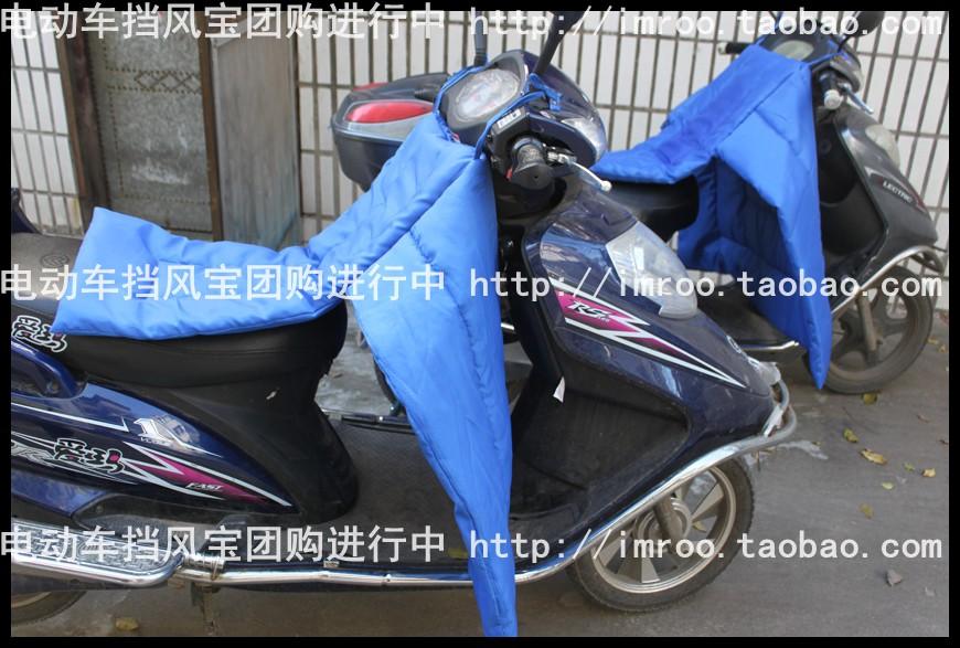 稷山廠家批發電動車擋風被擋風寶大量出售電動車擋風被
