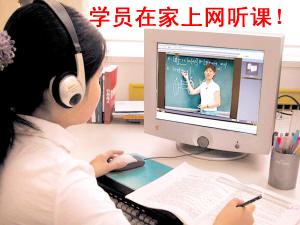 阜阳天天网络教育-会计、医学、建筑、法律、职业