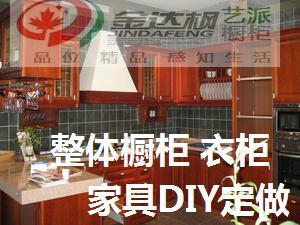 北京金达枫艺派整体橱柜工厂