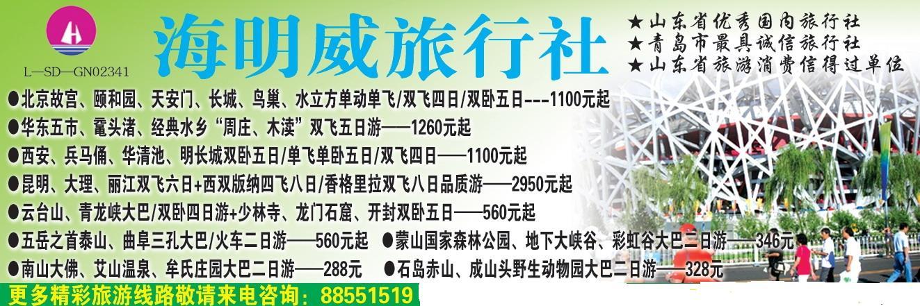 青�u海明威���H旅行社即墨�I�I部