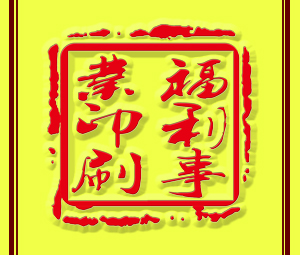 威尼斯人注册_明升网址福利事业印刷厂