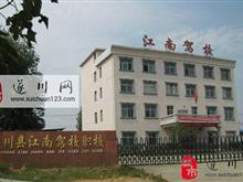 遂川县江南驾校常年招收学员