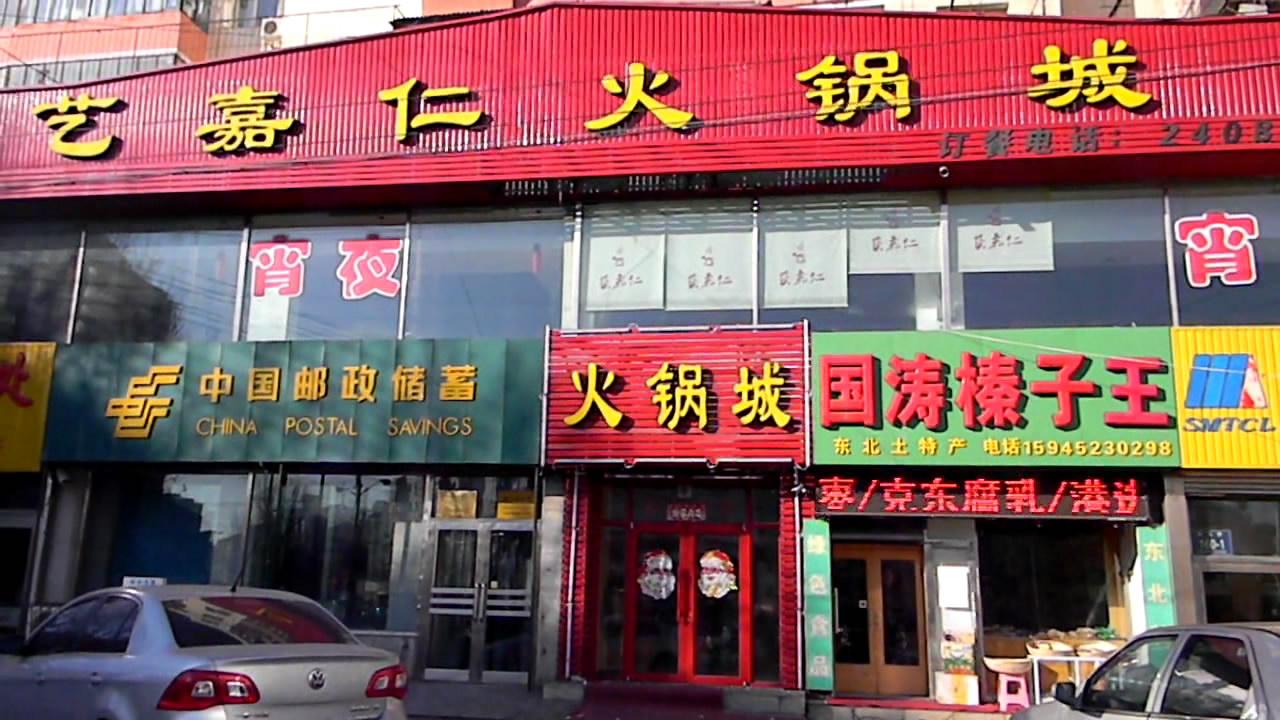 艺嘉仁火锅城