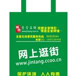 无纺布环保袋免费领取
