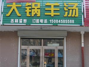 阿荣旗大锅羊汤
