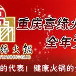 喜缘火锅陇南店年末回馈新老顾客