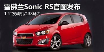 配1.4T发动机 雪佛兰Sonic RS官图发布