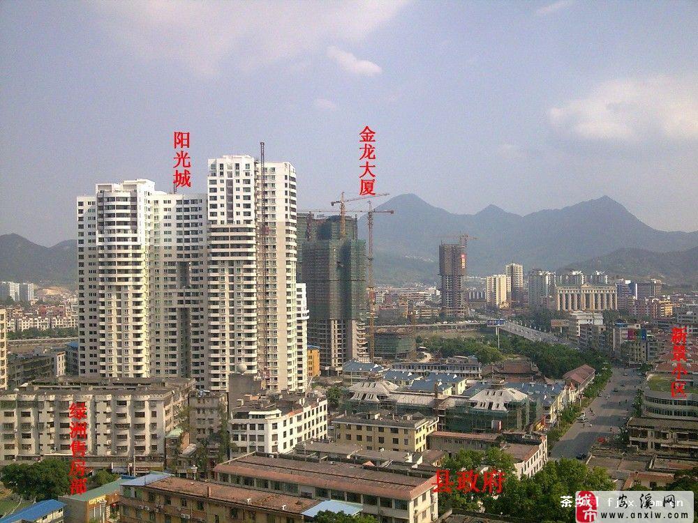 安溪阳光城