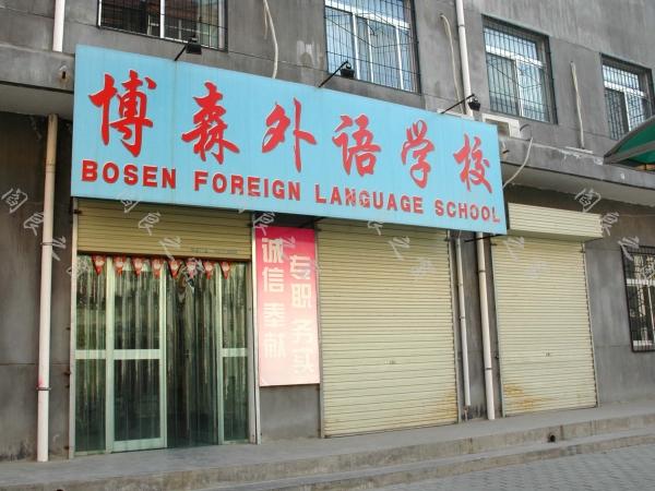西安博森外国语学校
