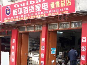 桂平百货家电技术服务部