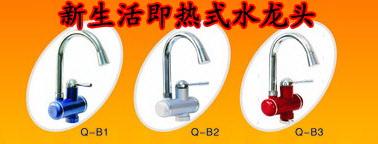 新生活快速電熱水龍頭 快速水龍頭熱水器