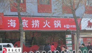 海底捞火锅(方庄店)