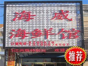 扎兰屯海威海鲜馆