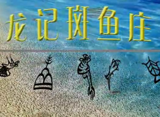 建平丽江龙继斑鱼庄