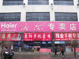 宝清海尔专卖店