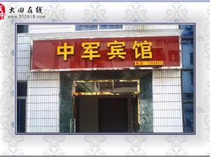 大田中军宾馆