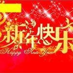 三江在线喜迎龙年送红包