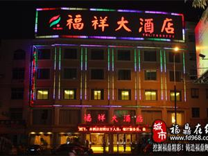 福祥大酒店