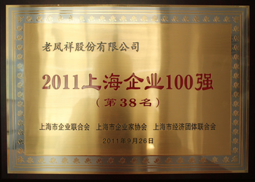 2011获上海企业100强
