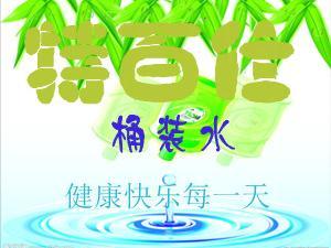 太谷元饮品—特百仕纯净水厂