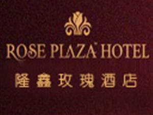 重庆隆鑫玫瑰酒店
