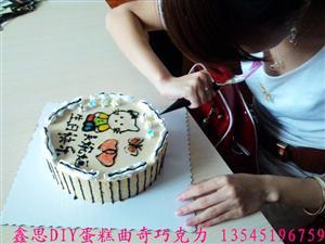 武汉市鑫思蛋糕巧克力有限公司