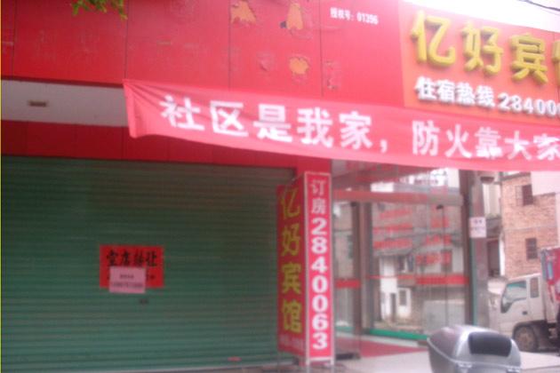 中山街店面出租