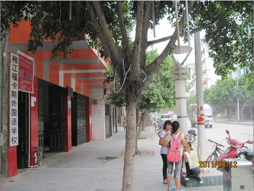 福卡斯外国语学校2012年寒假培训班开始报名咯