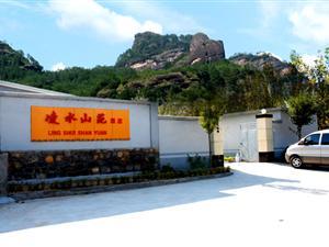 凌水山苑酒店