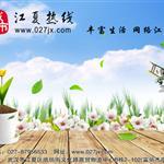 江夏热线精美定制鼠标垫春节免费送第二期