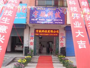 河南省范�h宇航科技有限公司