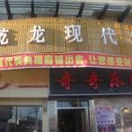 """寻乌乾龙现代城店铺""""二免""""政策招租"""