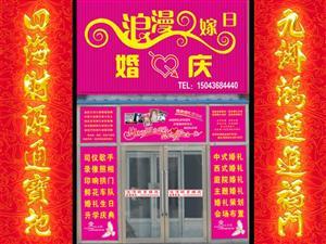 通榆县和悦家政服务有限公司