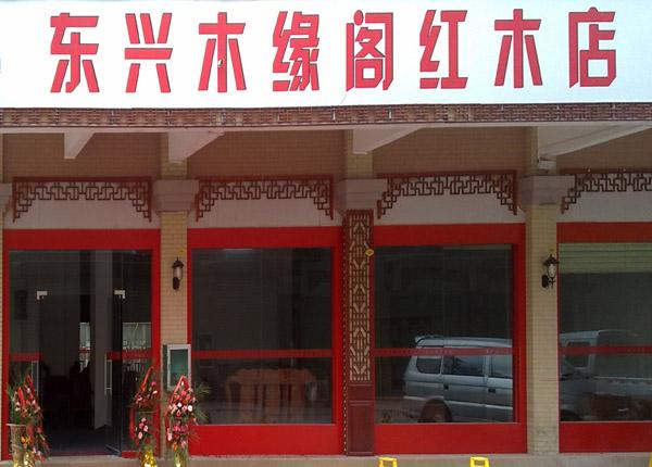 东兴木缘阁红木店