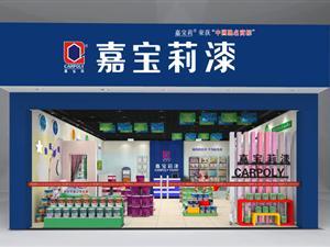 广东嘉宝莉漆u乐平台登录旗舰店