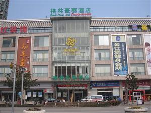 格林豪泰海安明珠城店
