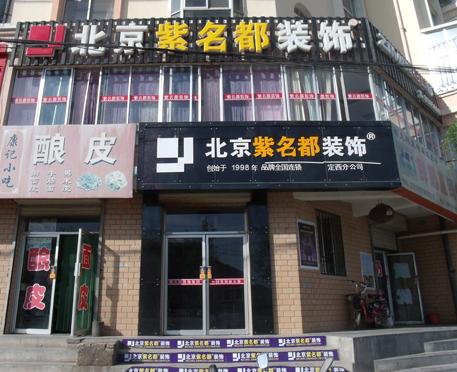 北京紫名都装饰定西分公司