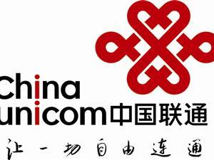 中国联通南丹县分公司