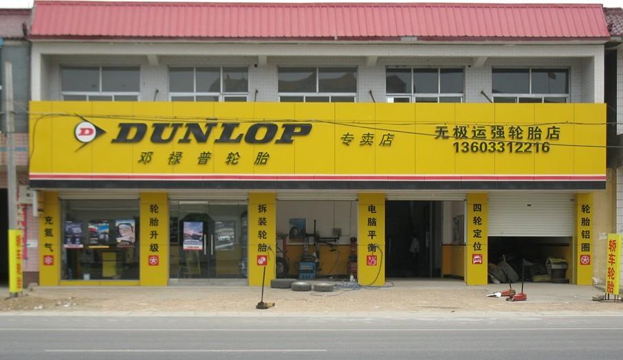 邓禄普轮胎无极专卖店