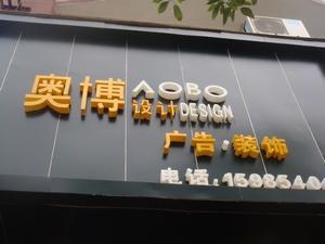惠水县奥博广告