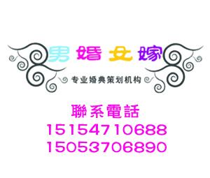 男婚女嫁专业婚典策划机构
