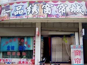 麻江县一品绣窗帘城