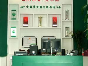 宝丰酒新县专卖店面展示